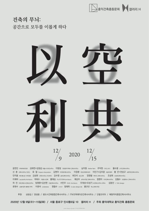 2020.11.30_홍익대학교_총동문회_전시_포스터_(이공이공)_최종-1.jpg